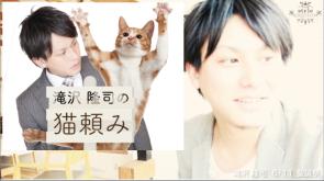 滝沢隆司の猫頼み、スタイルのホスト